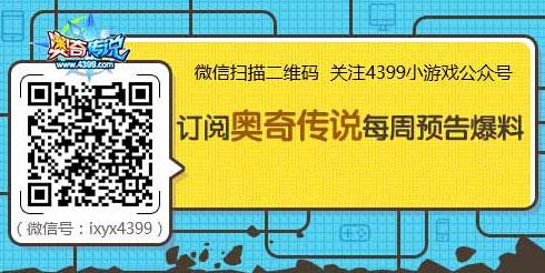 奥奇传说微信订阅