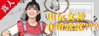 火线精英真人-火线乱谈3第11期 电玩女神在听啥歌?视频