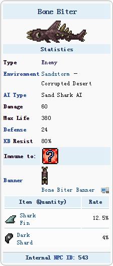 泰拉瑞亚噬骨沙鲨