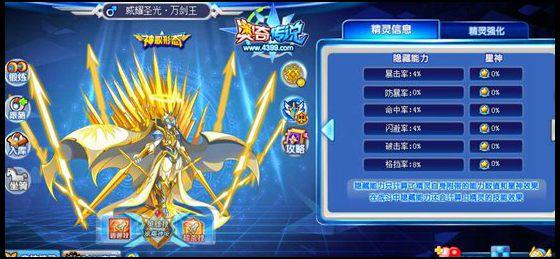 奥奇传说威耀圣光万剑王隐藏能力
