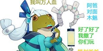 阴阳师当阴阳师SSR式神变身青蛙
