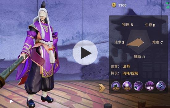 决战平安京判官技能展示视频 判官式神试玩