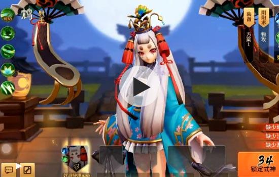 决战平安京鸩技能展示视频 鸩式神试玩