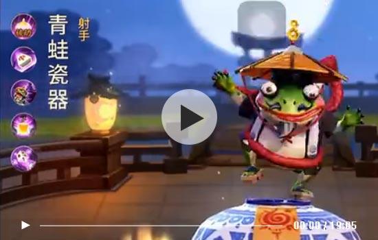 决战平安京青蛙瓷器技能展示视频 青蛙瓷器式神试玩