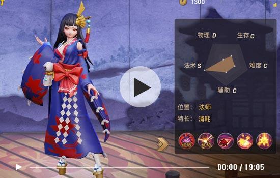 决战平安京鬼女红叶技能展示视频 鬼女红叶式神试玩