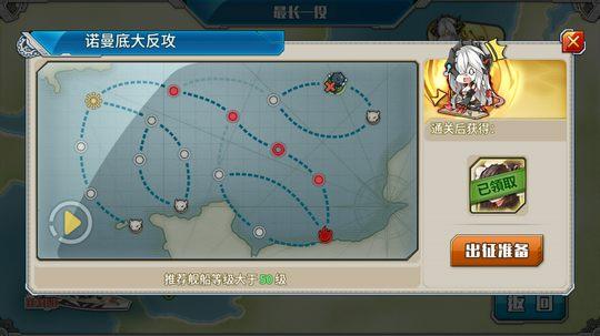 战舰少女r三周年活动e5