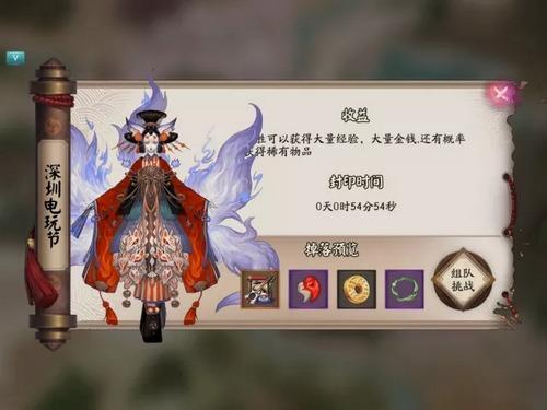 阴阳师漫展鬼王