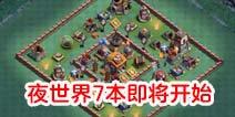【视频】建筑大师7级大本营来啦!