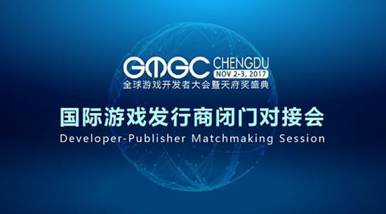 GMGC对接会