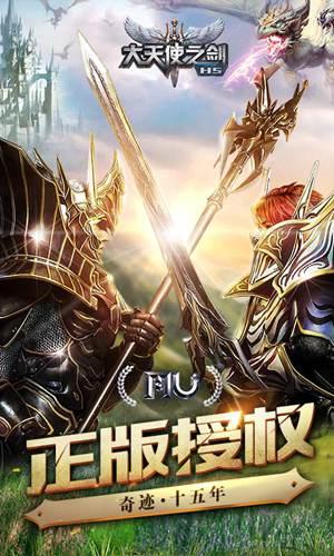 《大天使之剑H5》9月29日安卓首发 延续经典重温岁月