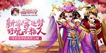 《熹妃Q传》全平台凤仪公测今日开启 一起圆梦宫廷