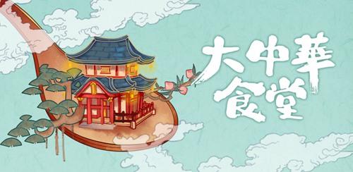 休闲水墨风独立游戏 《大中华食堂》9月29日安卓上线