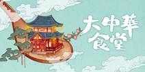 休闲美食独立游戏 《大中华食堂》9月29日安卓上线