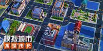 《模拟城市:我是市长》中国新建筑登场 全平台同庆中秋国庆