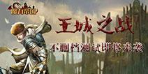 《魔力帝国》不删档测试即将来袭 王城之战一触即发