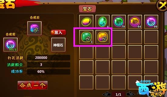 西游灭妖传V7.6版本更新公告
