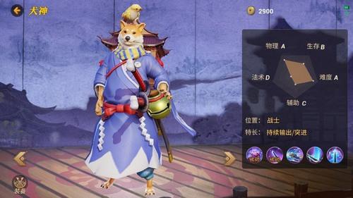 决战平安京犬神
