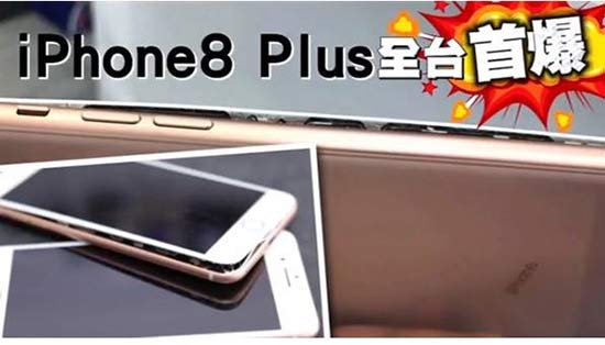 iPhone8 Plus充电时首次屏幕开裂 电池供应商或和三星相同