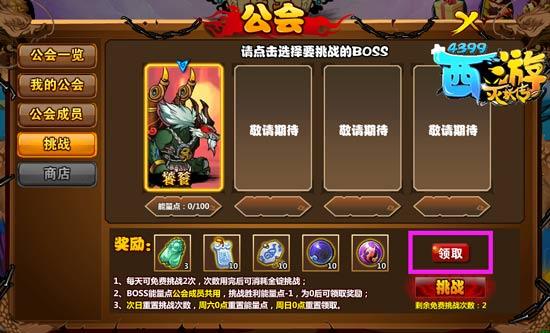 西游灭妖传公会boss挑战介绍