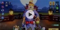 决战平安京犬神技能展示视频 犬神实战对决视频