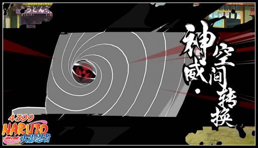 火影忍者ol全新景色木叶村 鸣人[中国风]、宇智波斑[五影会谈]、红莲来袭
