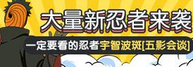 火影忍者OL【爆料】一大波新忍者来袭 国庆假期众多新内容来袭