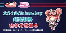 2018 ChinaJoy超级联赛分赛区合作单位招募工作正式启动