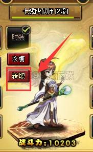 降妖传V6.1版本更新公告 角色转职系统闪亮登场