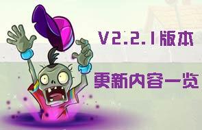 植物大战僵尸2全新植物登场 2.2.1版本来袭