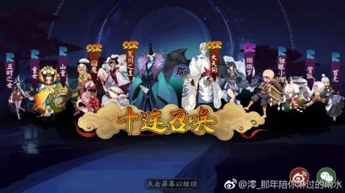 阴阳师周年庆