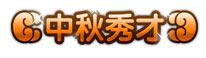 造梦西游5中秋秀才称号怎么得 中秋秀才称号属性表