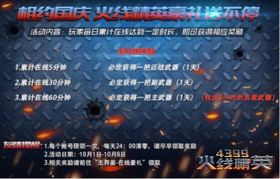火线精英9月29日9:00更新维护公告!
