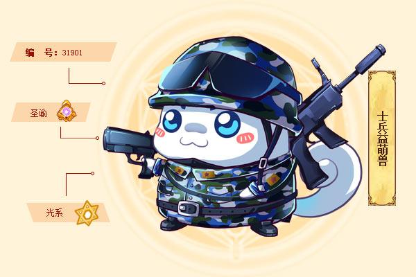 西普大陆士兵益萌兽技能表