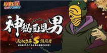 《火影忍者》国庆礼包勾玉免费领!