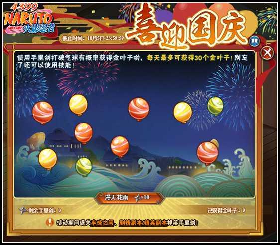 火影忍者ol全新忍者登场 国庆活动来袭 9月28日版本更新公告
