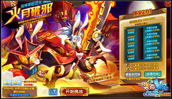 奥奇传说兔神神职进化挑战 超强BOSS克星英雄