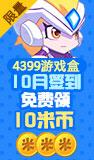 福利!4399游戏盒签到领热血精灵派豪礼