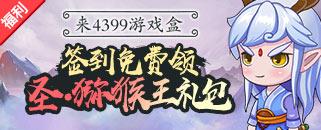 10月份签到礼包 圣·猕猴王紫卡