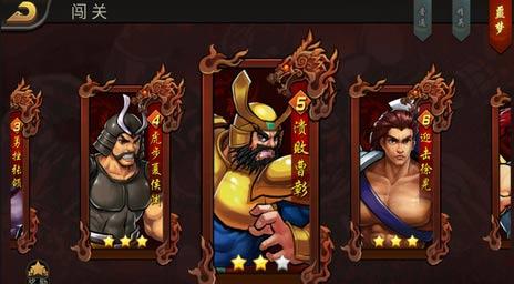 《三国战纪》手游版 与兄弟一起征战天下