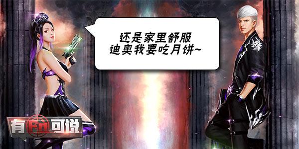 【有fà可说】火线精英祝大家国庆中秋双节快乐~ 有福利哦!