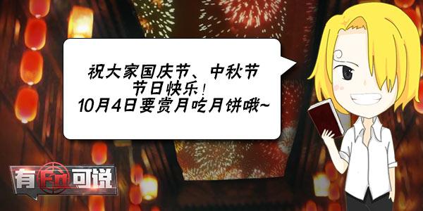 【有fà可说】火线精英祝大家国庆中秋双节快乐~