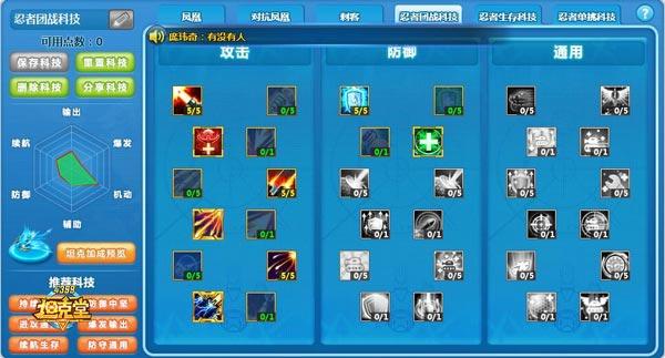 坦克堂忍者团战科技