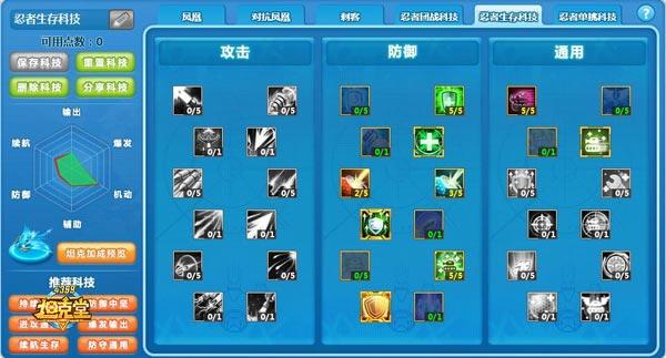 坦克堂忍者生存科技