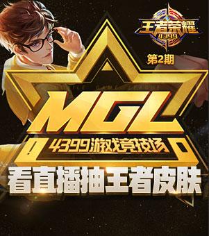 第二届4399MGL王者荣耀大赛