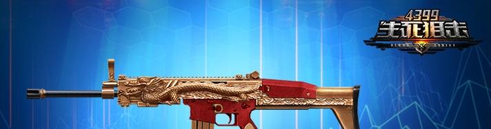 生死狙击SCAR-龙