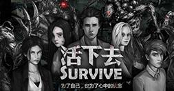 人性生存游戏《活下去》上架iOS