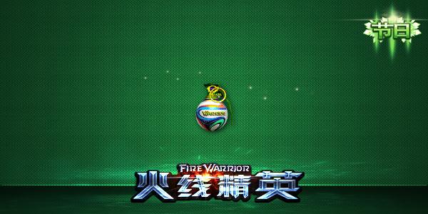 火线精英世界杯手雷