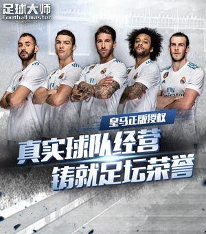 《足球大师》与皇家马德里签署协议