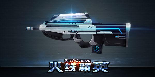 火线精英F2000-ZERO