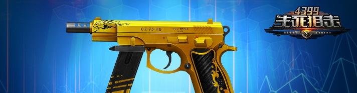生死狙击黄金CZ75